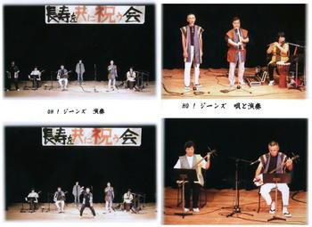 20100918長寿を共に祝う会アルバム.jpg