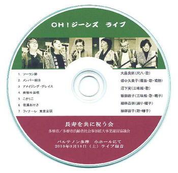 OH!ジーンズライブ(パルテノン多摩)CDレーベル.JPG