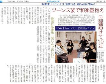 20090122アサヒタウンズ記事.JPG