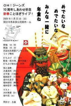 20090125ことほぎライブチラシ.JPG