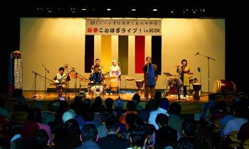 20090125ことほぎライブ写真1.JPG